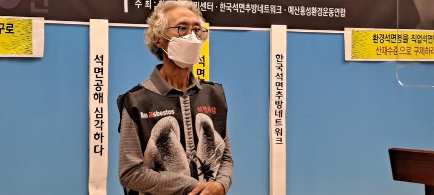 9월 30일 충남도청 프레스센터에서 열린 석면 피해 관련 기자회견에 참석한 이남억씨