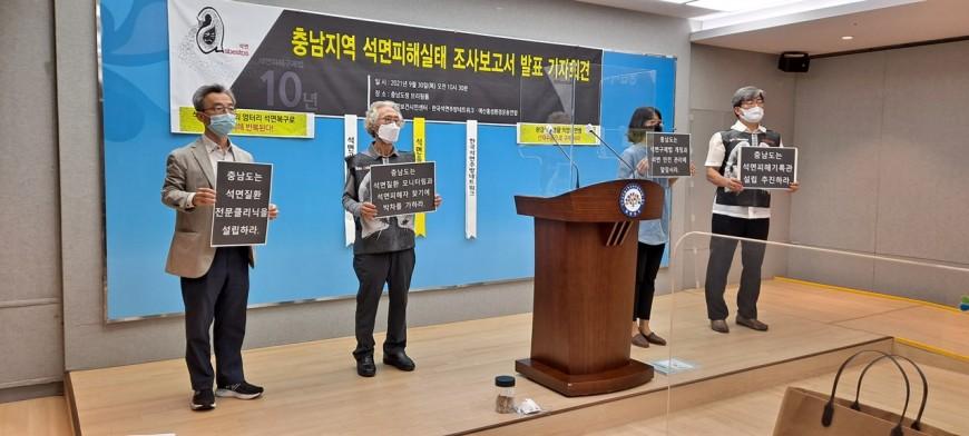 30일 환경보건시민센터와한국석면추방네트워크와 예산홍성환경운동연합이 충남도청에서 석면피해 관련 기자회견을 가졌다.